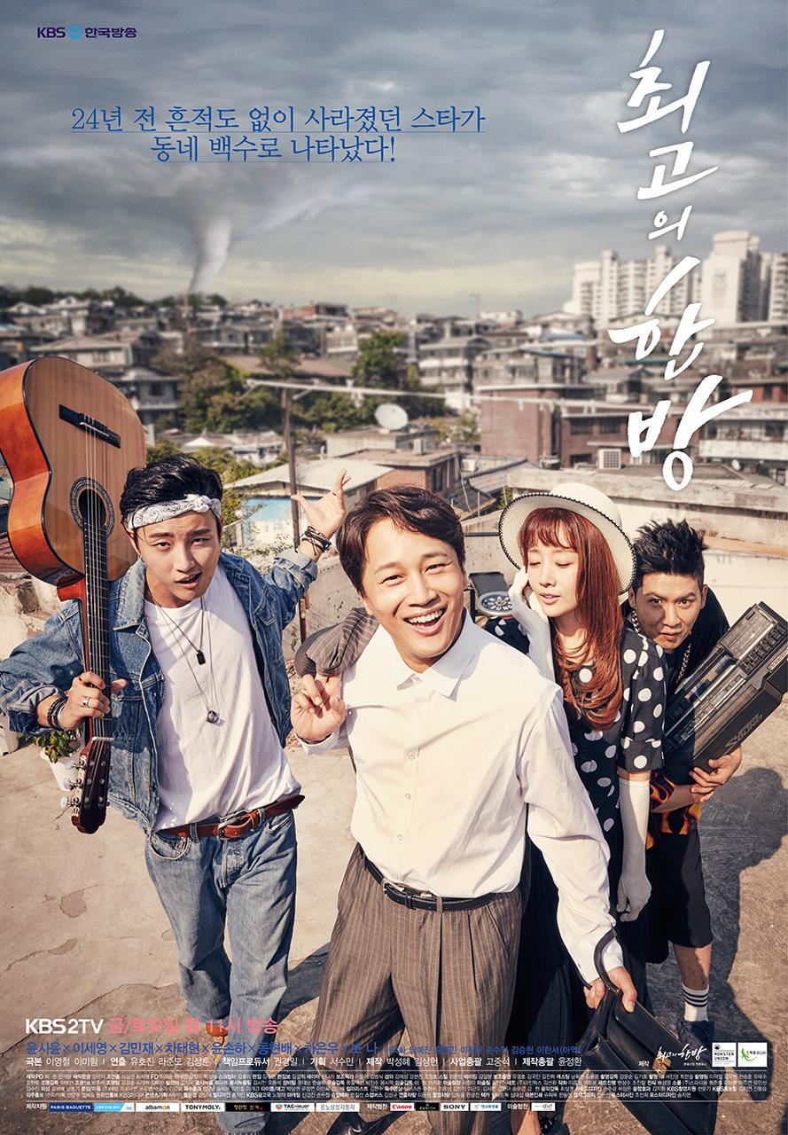[韓劇] The Best Hit (최고의 한방) (2017) Poster3_1280_1